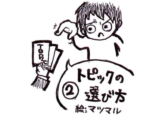 【英検1級2次対策】②トピックの選び方
