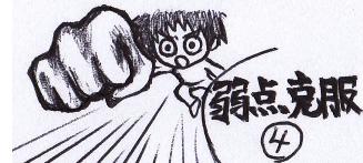 【英検一級対策】④弱点克服方法