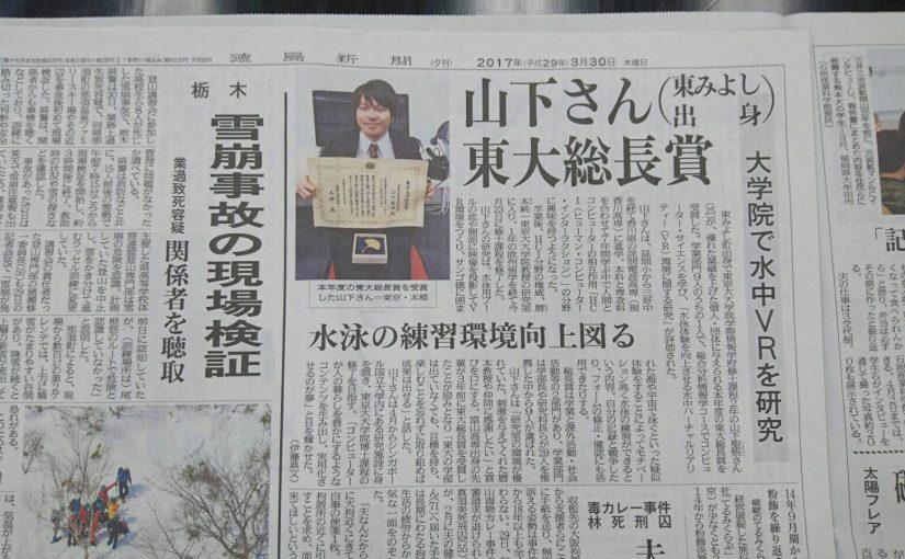 元インターンの山下さん、東大総長賞受賞