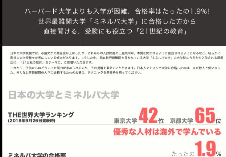 学長堀場が名古屋でセミナー実施します!